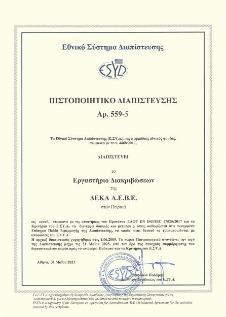 Επιτυχής Ανανέωση του ISO / IEC 17025: 2017